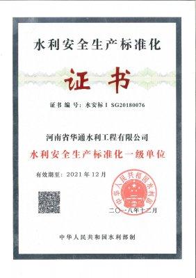 水利安全生产标准化