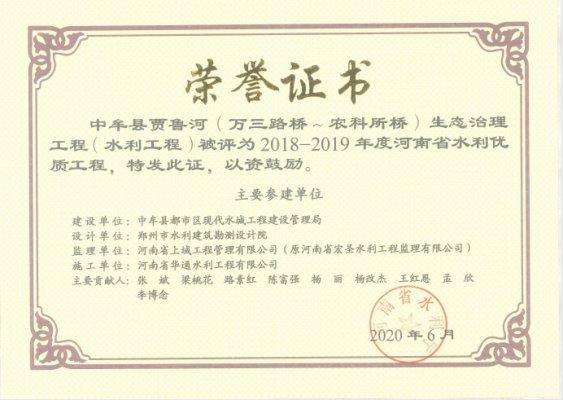中牟县贾鲁河(万三路桥~农科所桥)生态治理工程